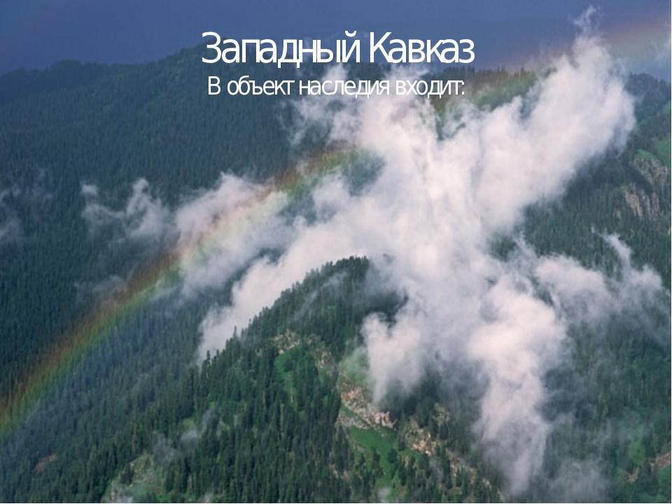 Западный Кавказ В объект наследия входит: