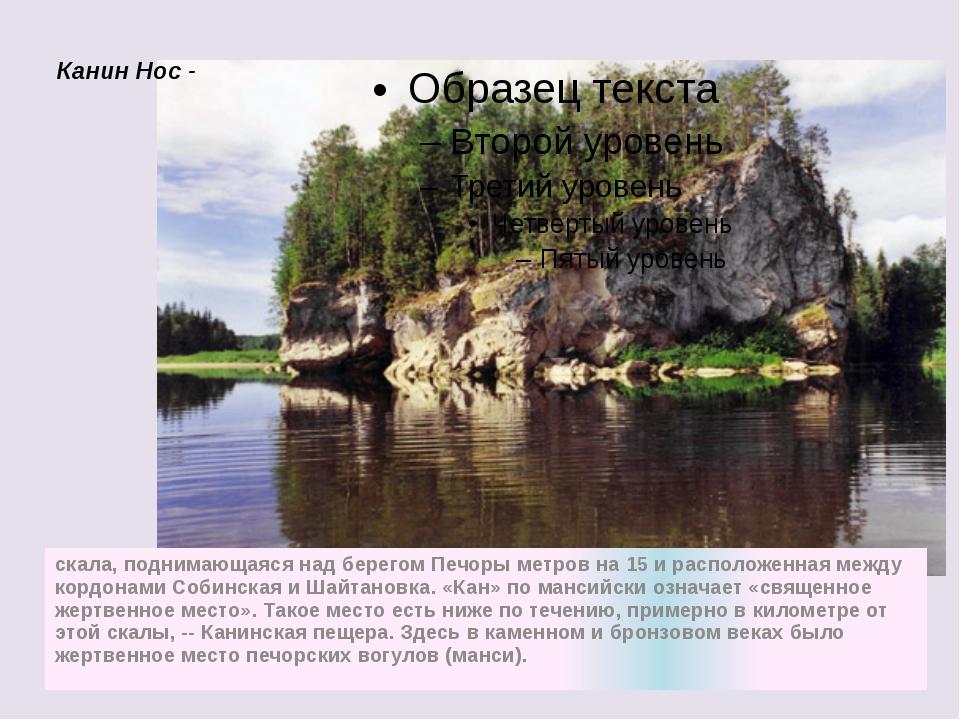скала, поднимающаяся над берегом Печоры метров на 15 и расположенная между ко...