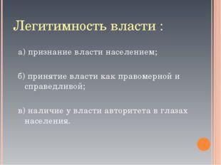 Легитимность власти : а) признание власти населением; б) принятие власти как