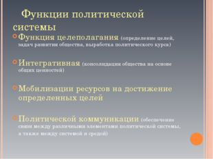 Функции политической системы Функция целеполагания (определение целей, задач