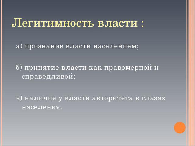 Легитимность власти : а) признание власти населением; б) принятие власти как...