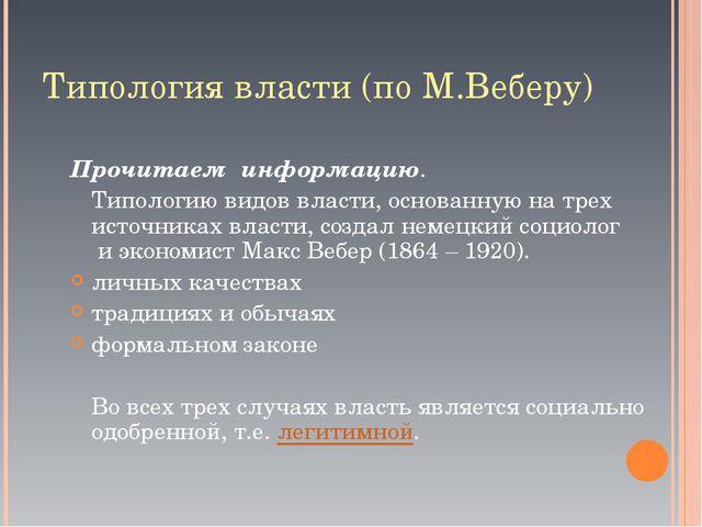 Типология власти (по М.Веберу) Прочитаем информацию. Типологию видов власти...