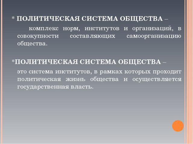 * ПОЛИТИЧЕСКАЯ СИСТЕМА ОБЩЕСТВА – комплекс норм, институтов и организаций, в...