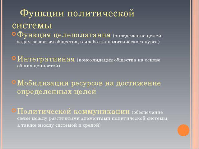 Функции политической системы Функция целеполагания (определение целей, задач...
