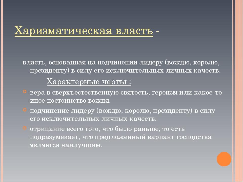 Харизматическая власть - власть, основанная на подчинении лидеру (вождю, коро...