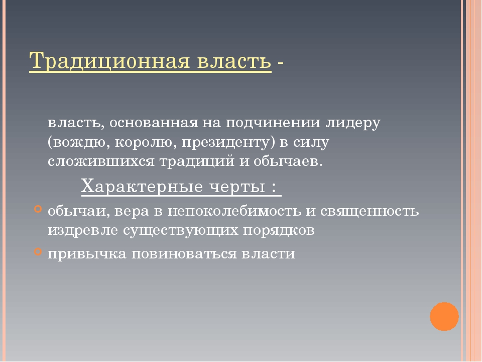 Традиционная власть - власть, основанная на подчинении лидеру (вождю, королю...