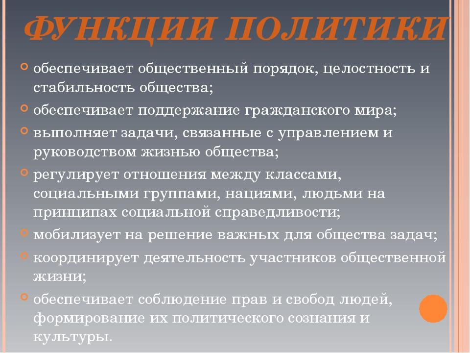 ФУНКЦИИ ПОЛИТИКИ обеспечивает общественный порядок, целостность и стабильност...