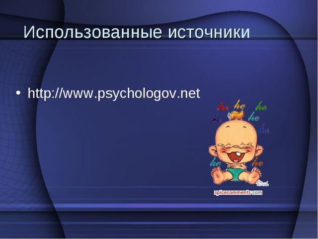 Использованные источники http://www.psychologov.net