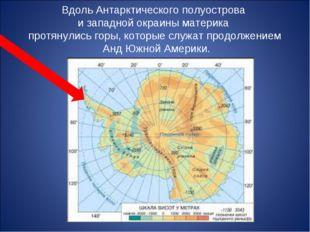 Вдоль Антарктического полуострова и западной окраины материка протянулись гор