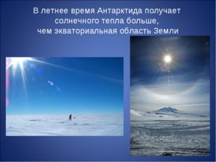 В летнее время Антарктида получает солнечного тепла больше, чем экваториальна