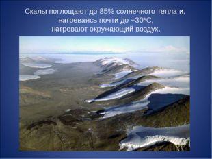 Скалы поглощают до 85% солнечного тепла и, нагреваясь почти до +30*С, нагрева