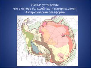 Учёные установили, что в основе большей части материка лежит Антарктическая п