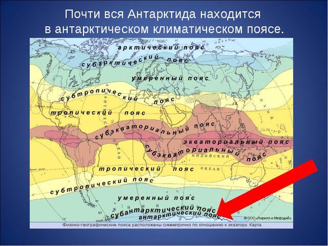 Почти вся Антарктида находится в антарктическом климатическом поясе.