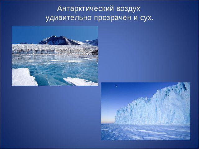 Антарктический воздух удивительно прозрачен и сух.