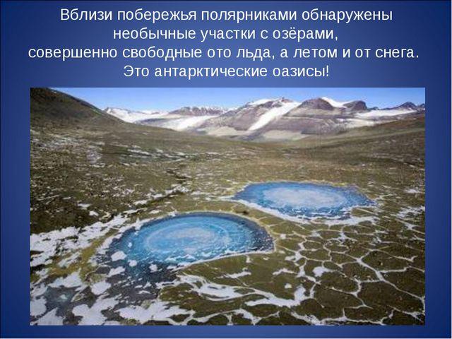 Вблизи побережья полярниками обнаружены необычные участки с озёрами, совершен...