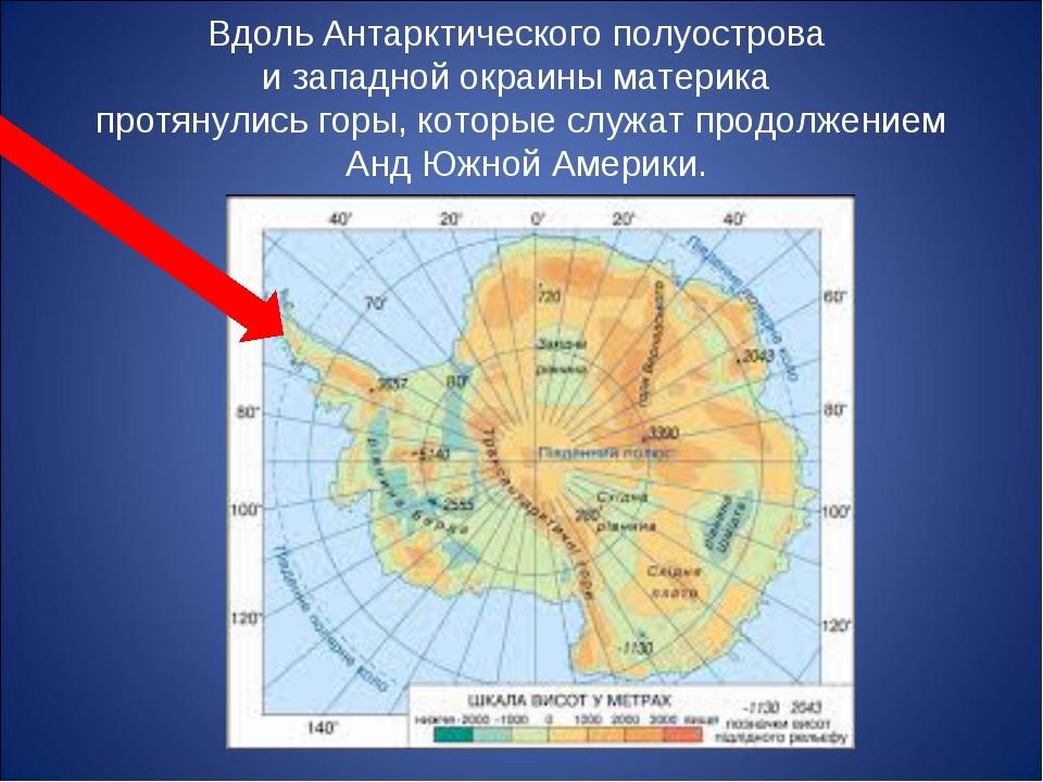 Вдоль Антарктического полуострова и западной окраины материка протянулись гор...