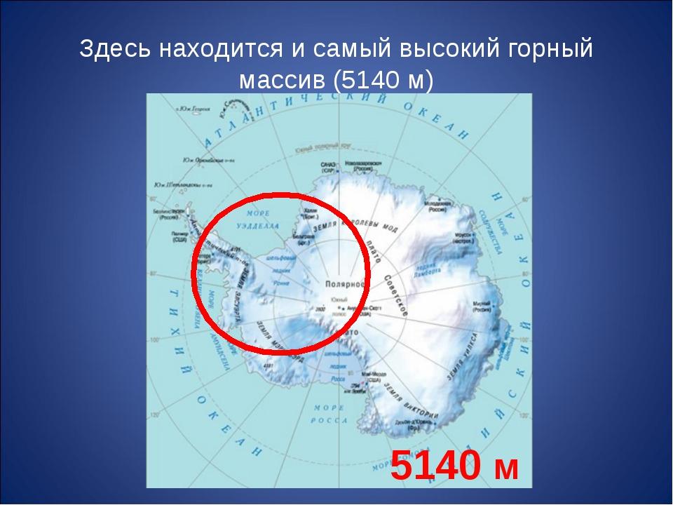 Здесь находится и самый высокий горный массив (5140 м) 5140 м