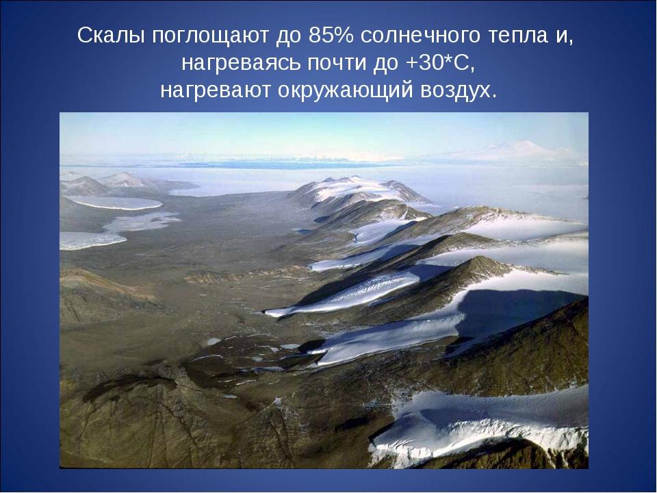 Скалы поглощают до 85% солнечного тепла и, нагреваясь почти до +30*С, нагрева...