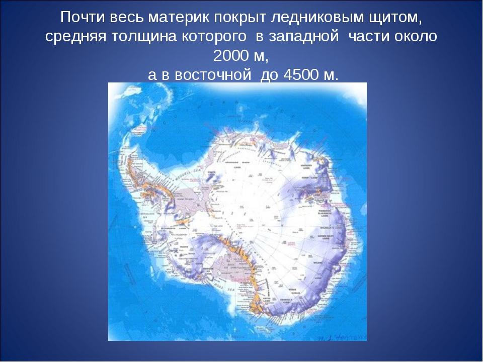 Почти весь материк покрыт ледниковым щитом, средняя толщина которого в западн...