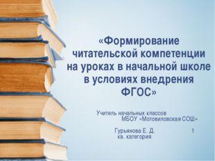 «Формирование читательской компетенции на уроках в начальной школе в условиях