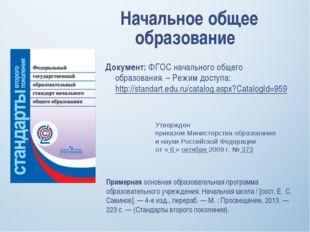 Начальное общее образование Документ: ФГОС начального общего образования. –
