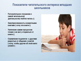 Показатели читательского интереса младших школьников Положительное отношение