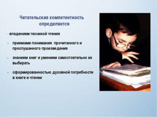 Читательская компетентность определяется - владением техникой чтения приемами