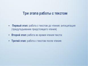 Три этапа работы с текстом Первый этап: работа с текстом до чтения: антиципа