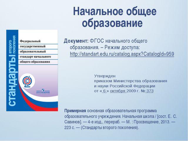 Начальное общее образование Документ: ФГОС начального общего образования. –...