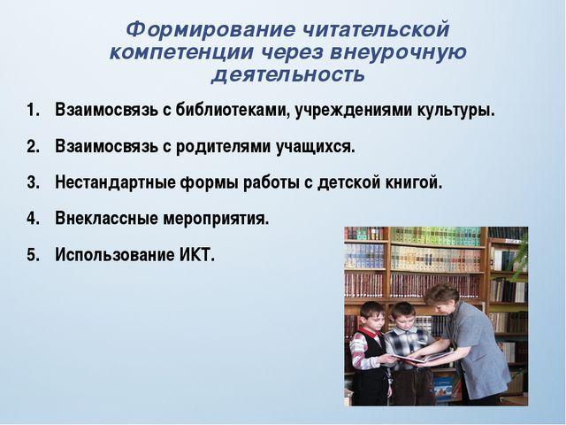 Формирование читательской компетенции через внеурочную деятельность Взаимосвя...