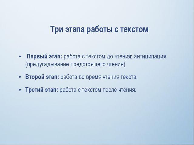 Три этапа работы с текстом Первый этап: работа с текстом до чтения: антиципа...