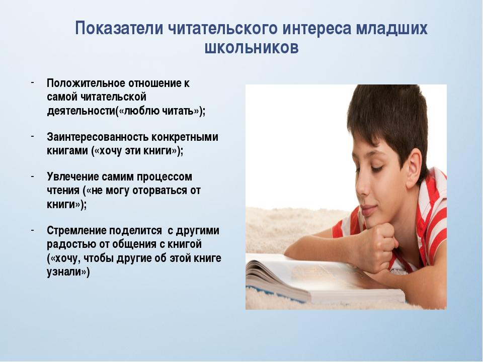 Показатели читательского интереса младших школьников Положительное отношение...