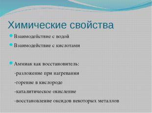 Химические свойства Взаимодействие с водой Взаимодействие с кислотами Аммиак
