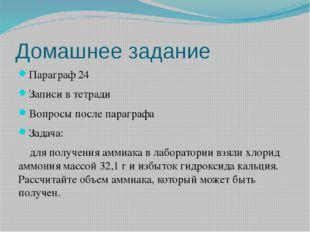 Домашнее задание Параграф 24 Записи в тетради Вопросы после параграфа Задача: