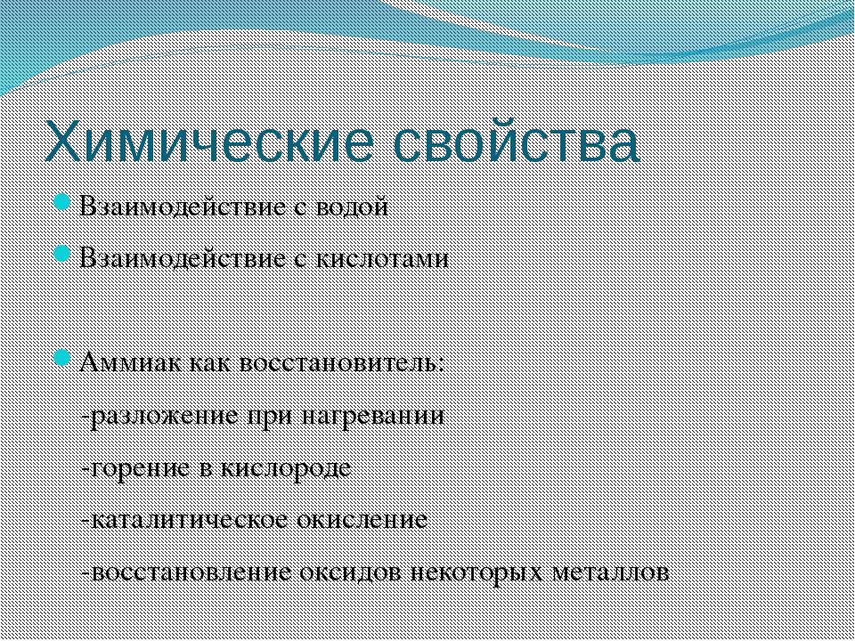 Химические свойства Взаимодействие с водой Взаимодействие с кислотами Аммиак...