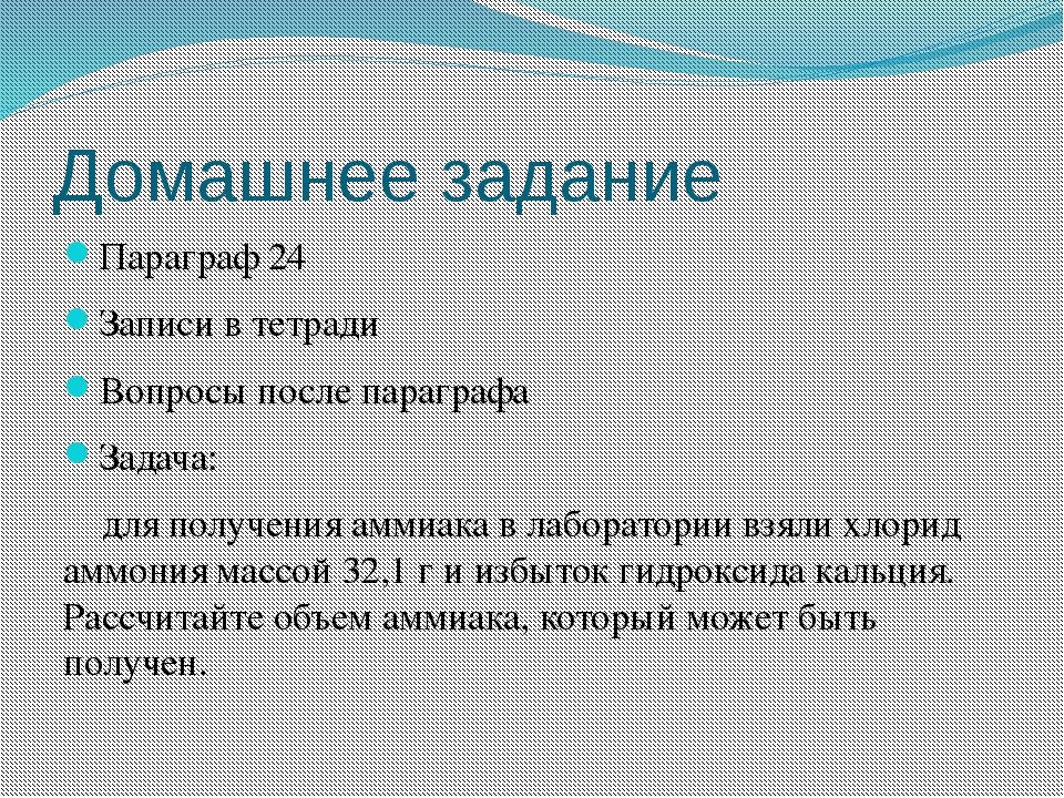 Домашнее задание Параграф 24 Записи в тетради Вопросы после параграфа Задача:...