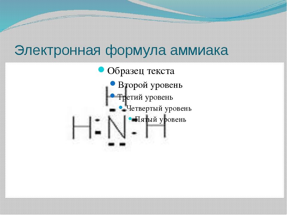 Электронная формула аммиака