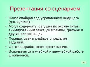 Презентация со сценарием Показ слайдов под управлением ведущего (докладчика).