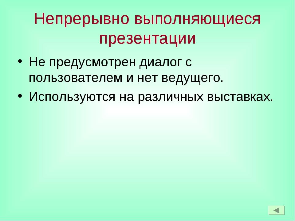 Непрерывно выполняющиеся презентации Не предусмотрен диалог с пользователем и...