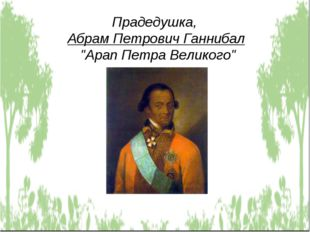 "Прадедушка, Абрам Петрович Ганнибал ""Арап Петра Великого"""
