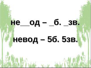 не__од – _б. _зв. невод – 5б. 5зв.