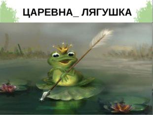 ЦАРЕВНА_ ЛЯГУШКА