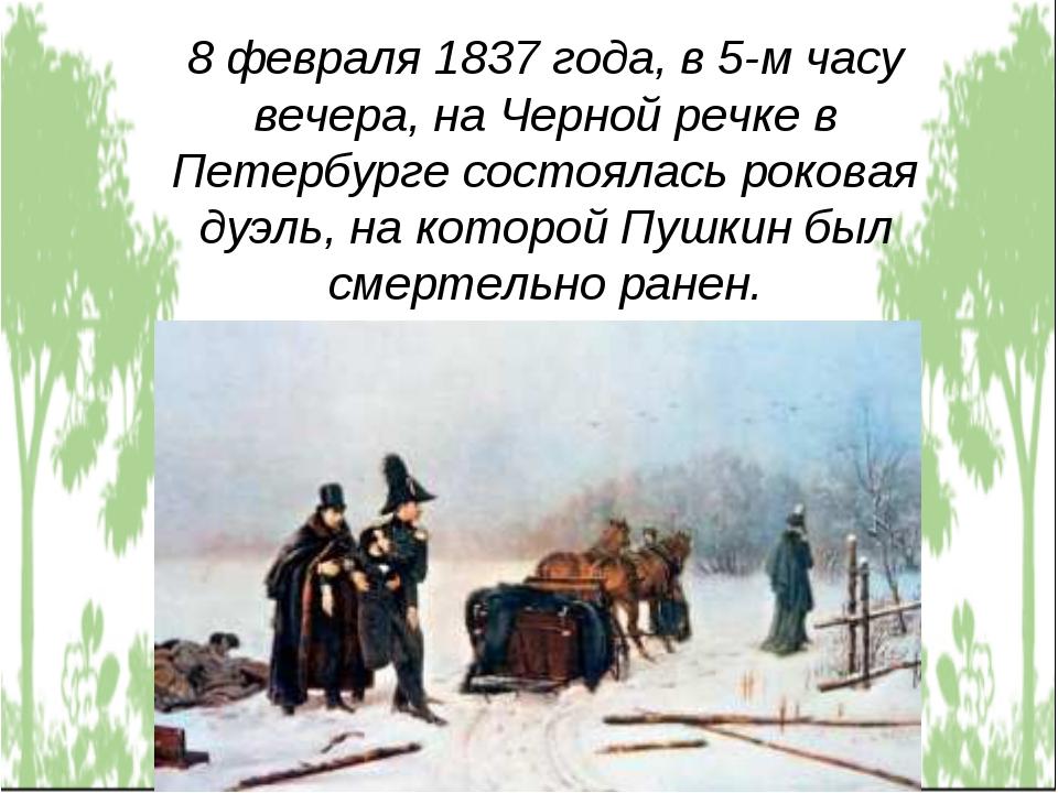 8 февраля 1837 года, в 5-м часу вечера, на Черной речке в Петербурге состояла...