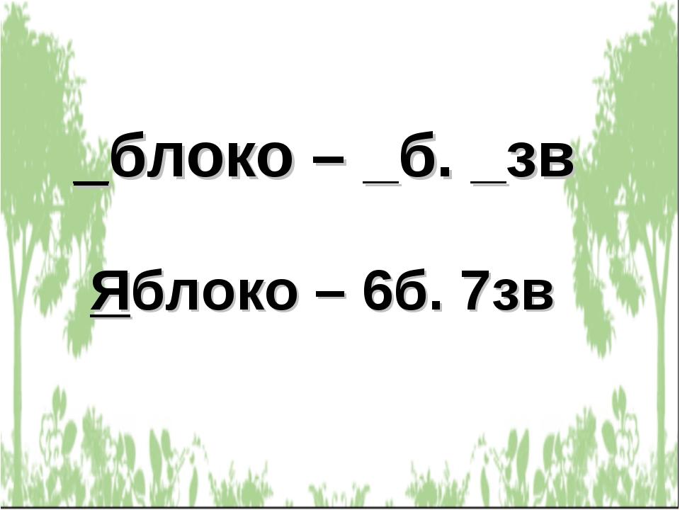 _блоко – _б. _зв Яблоко – 6б. 7зв