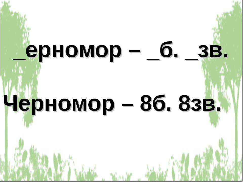 _ерномор – _б. _зв. Черномор – 8б. 8зв.