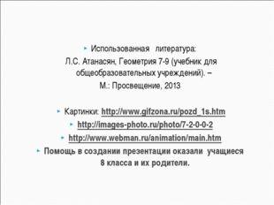 Использованная литература: Л.С. Атанасян, Геометрия 7-9 (учебник для общеобра