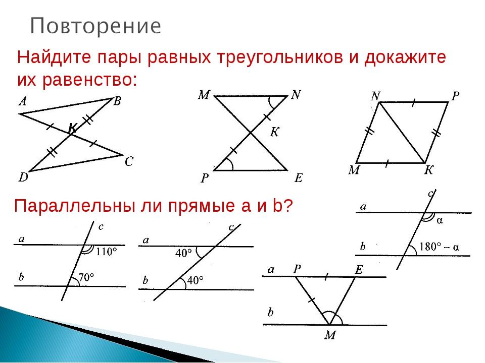Найдите пары равных треугольников и докажите их равенство: Параллельны ли пря...