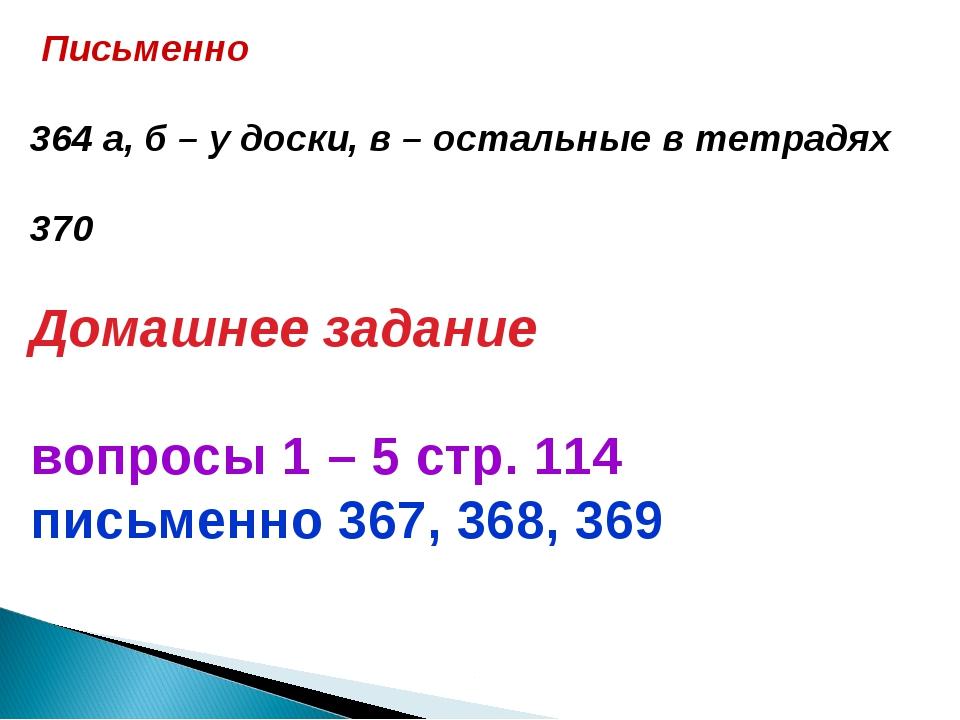 Письменно 364 а, б – у доски, в – остальные в тетрадях 370 Домашнее задание...