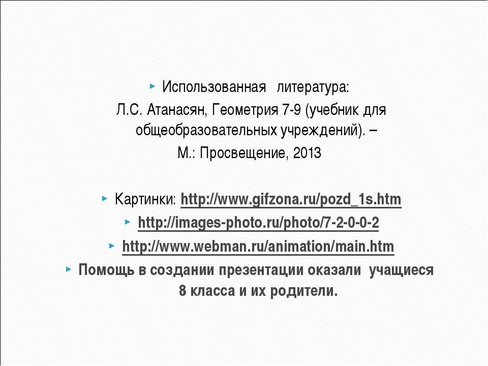 Использованная литература: Л.С. Атанасян, Геометрия 7-9 (учебник для общеобра...
