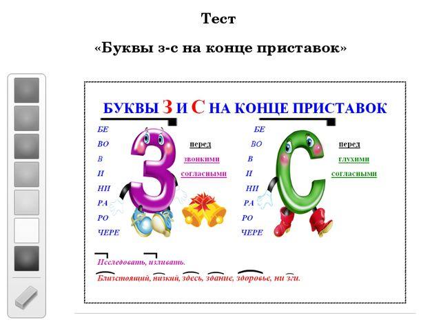 Тест «Буквы з-с на конце приставок»